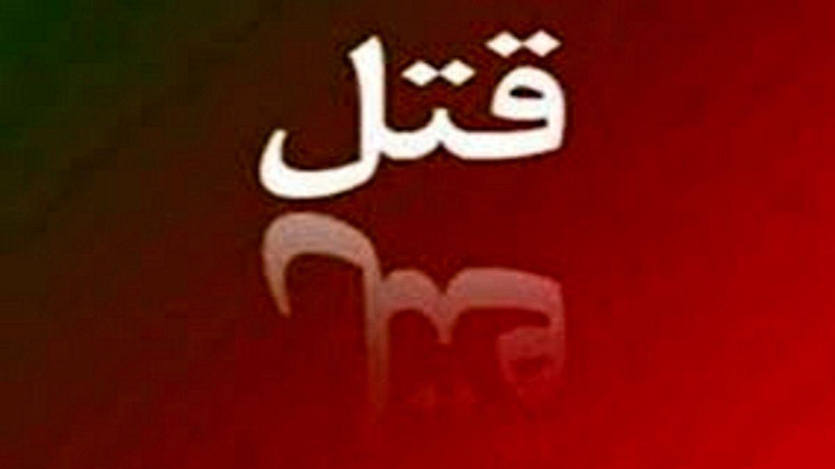 جزئیات سلاخی شدن پسر جوان وسط یکی از خیابانهای تهران