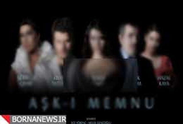 نمایش برخورد مسوولان امنیتی ایران در سریال ترکیهای ماهواره
