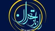 روز بزرگداشت ملاصدرا در رادیو تهران