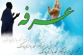 متن کامل دعای زیبای امام حسین (ع) در روز عرفه همراه با ترجمه فارسی