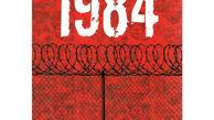 «1984» رمانی بینظیر درباره نظامهای تمامیتخواه