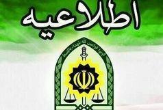 استخدام نیروی انتظامی خراسان شمالی