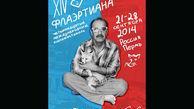 نمایش ویژه «راننده و روباه» در جشنواره «فلاهرتیانا» روسیه