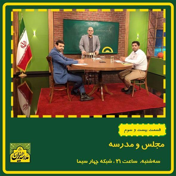 """رابطه ی مجلس و مدرسه در """"مدرسه ایران"""""""
