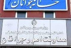 نخستین خانه سند دار جوان کشور میزبان برنامه های جوان در آذربایجان شرقی