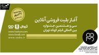 آغاز بلیتفروشی آنلاین جشنواره ۳۸ فیلم کوتاه تهران از فردا