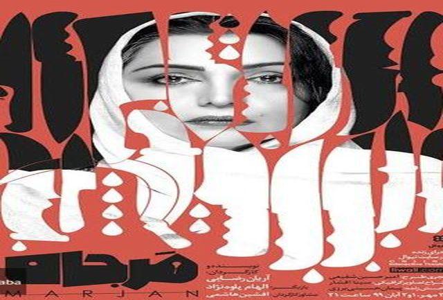 رونمایی از پوستر تئاتر دیجیتالی «مرجان»