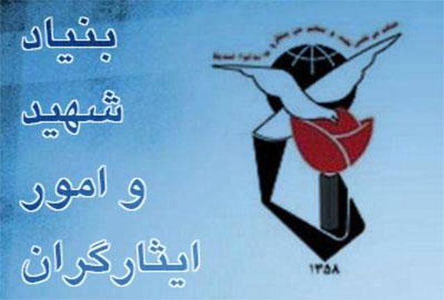 سرکشی از 17هزارخانواده شهید در دولت یازدهم
