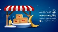 برگزاری بازارچه جشن رمضان در فضای مجازی