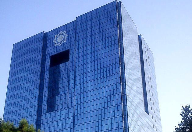 اطلاعیه بانک مرکزی در پی دستور رئیس جمهور