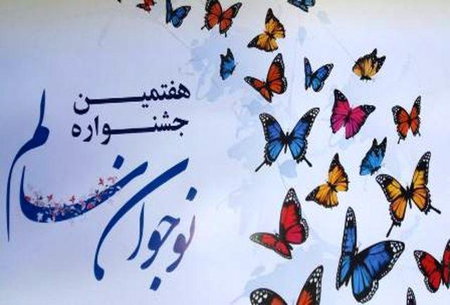 نتایج استانی هفتمین جشنواره ی نوجوان سالم وابتکارات اعلام شد