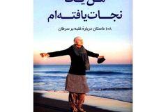 «من یک نجات یافتهام» کتابی درباره افرادی که از سرطان نجات یافتهاند
