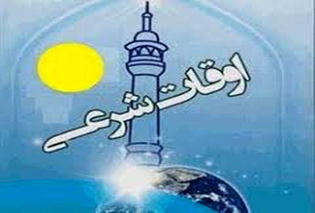 اوقات شرعی تبریز در 1 اردیبهشت 1400
