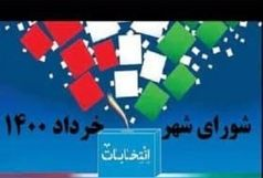 اسامی منتخبان شورای اسلامی شهر باقرشهر،کهریزک و قیامدشت