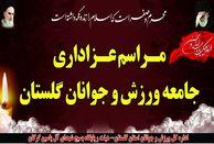 مراسم عزاداری جامعه ورزش استان گلستان برگزار میشود