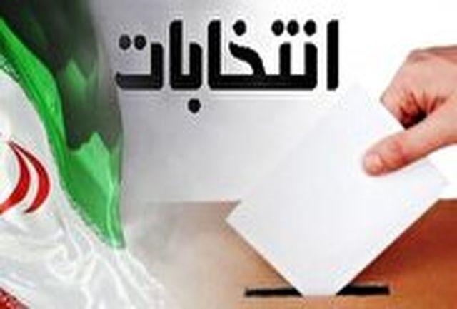 اعضای هیات نظارت بر انتخابات ریاست جمهوری در خراسان جنوبی تعیین شدند