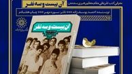 تابستان ۱۴۰۰ با ۱۲ کتاب شاخص/ فرهنگسرای اندیشه کتابهای تقریظ شده رهبر انقلاب را معرفی میکند