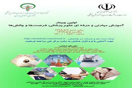 وبینار آموزش مهارتی و حرفهای علوم پزشکی برگزاری میشود