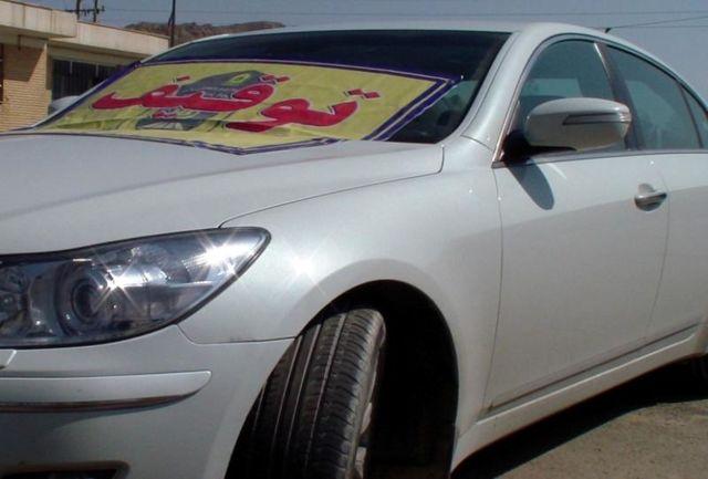 توقیف 332 دستگاه خودرو متخلف در استان ایلام