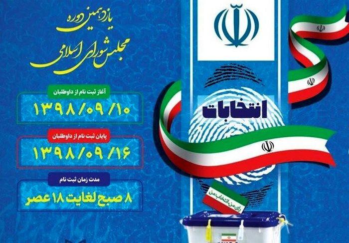 اعضای هیات اجرایی انتخابات در قم معرفی شدند