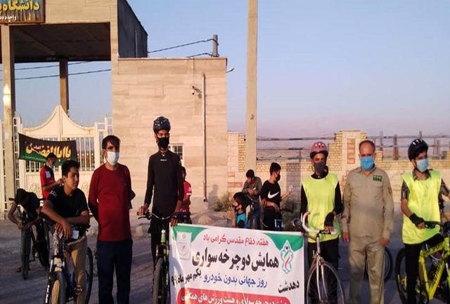 همایش روز بدون خودرو در دهدشت برگزار شد