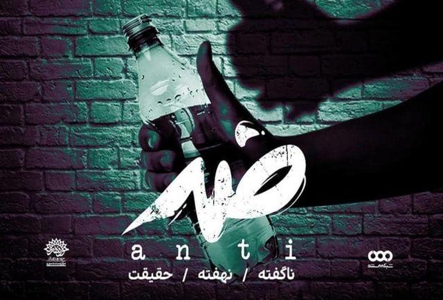 بررسی پشتپرده مصرف بطریهای آب معدنی در مستند «ضد»