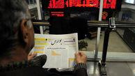 بورس امروز 22 مهر 99/ نوسان شاخص در حوالی عدد 1.6 میلیونی