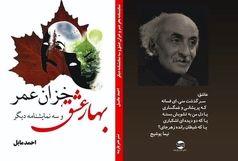 نگاهی به مجموعه نمایشنامههای بهارعشق، خزان عمر، شکارچی، ماجراهای مبارک و افسانه