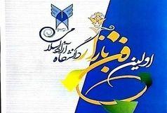 اولین نمایشگاه فن بازار دانشگاه آزاد اسلامی آغاز به کار کرد