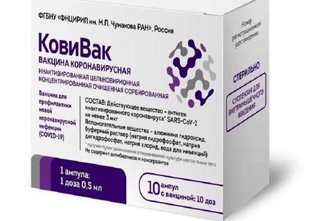 ثبت سومین واکسن کرونای روسی با نام «کویواک»