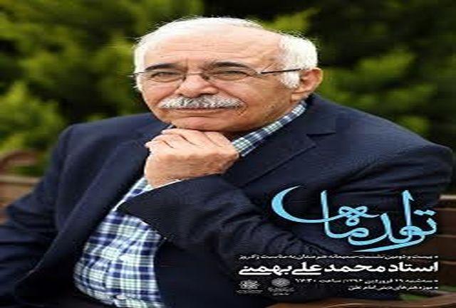 جشن ۷۵ سالگی محمدعلی بهمنی در موزه امام علی(ع)
