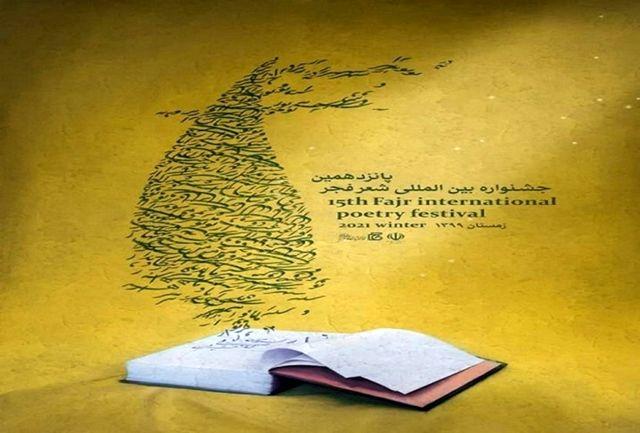 اسامی برندگان پانزدهمین جشنواره شعر فجر