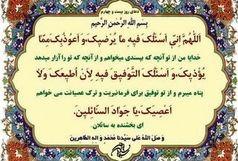 دعای روز بیست و چهارم ماه مبارک رمضان