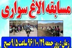 مسابقات الاغ سواری در نیک آباد جرقویه