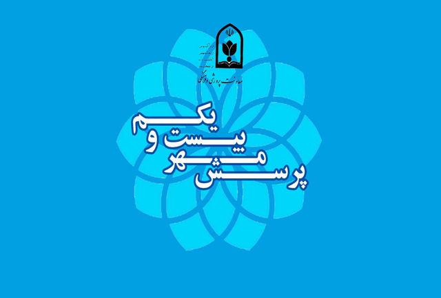 فراخوان ملی پرسش مهر 21 ریاست محترم جمهوری