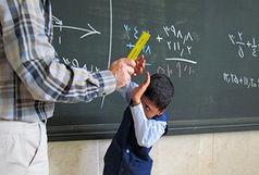 پدر یزدی،معلم فرزند خود را به شدت کتک زد!