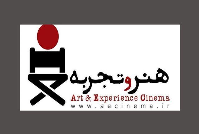 سانسهای جدید نمایش فیلم در گروه هنروتجربه اعلام شد