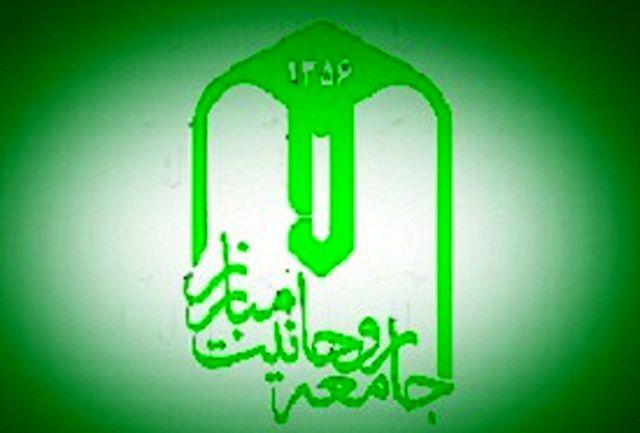 جامعه روحانیت مبارز درگذشت برادر آیتالله مکارم شیرازی را تسلیت گفت