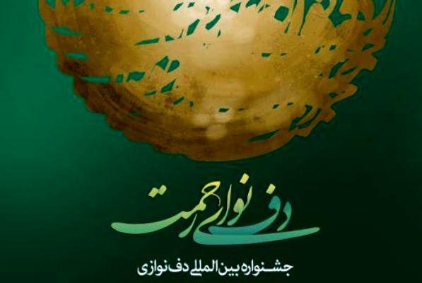 تیزر نهمین جشنواره بین المللی دف نوای رحمت