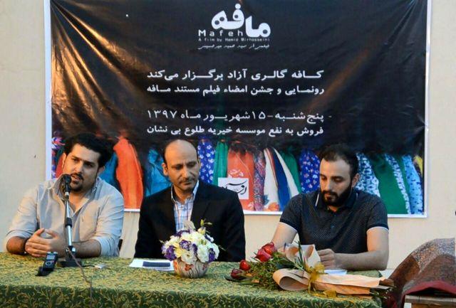 کرمان بهشت مستندسازان است
