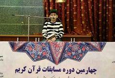 تجلیل از برگزیدگان چهارمین دوره مسابقات قران کریم ویژه جامعه ورزش و جوانان استان همدان