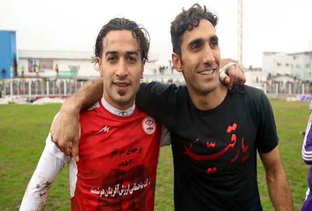 باقری بازی فینال جام حذفی را از دست داد