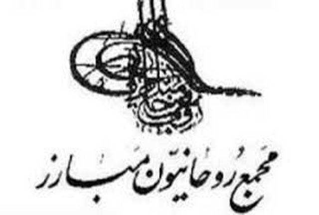 مجمع روحانیون مبارز به مناسبت روز قدس پیامی صادر کرد