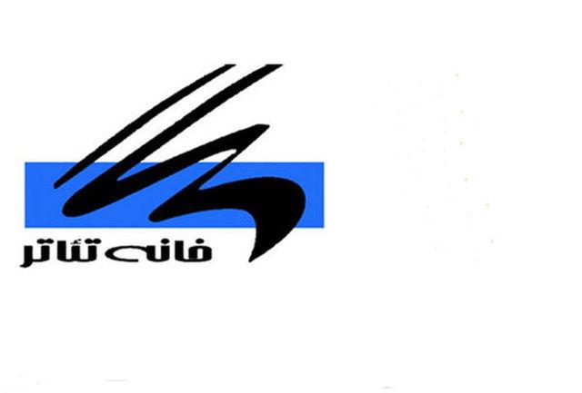 انتشار فراخوان مسابقه مطبوعاتی سال ۹۵ انجمن منتقدان تئاتر
