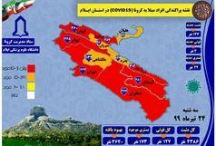 آمار مبتلایان به کرونا ویروس در استان ایلام تا۲۴تیر ۹۹