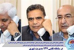 پاسخگویی اعضای شورای اسلامی شهر بندرعباس به مشکلات شهروندان با سامانه137 / عملکرد مدیران شهرداری مورد ارزیابی و راست آزمایی قرار می گیرد