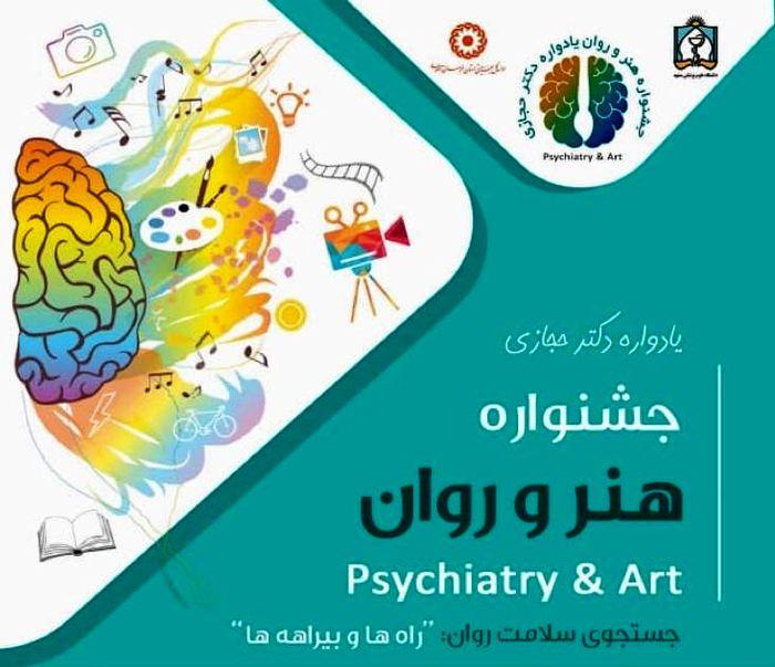 جشنواره ملی هنر و روان برگزار میشود