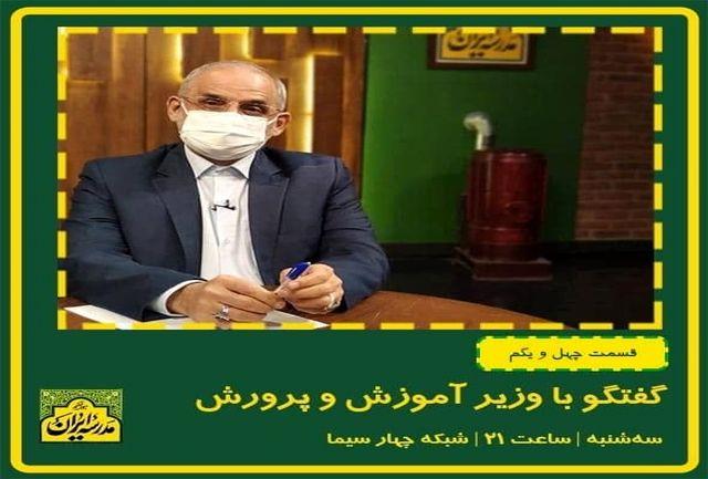 وزیر آموزش و پرورش در «مدرسه ایران» درس خواند