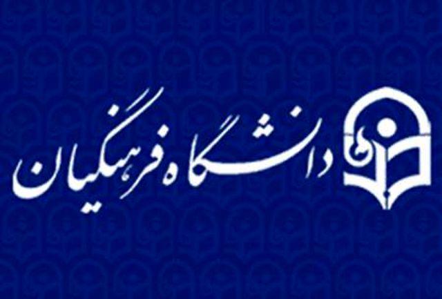 آغاز طرح آموزشی مجازی «معراج» در دانشگاه فرهنگیان