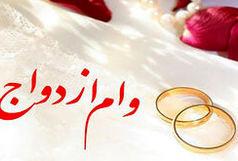 جزئیات وام ازدواج در سال ۱۴۰۰ اعلام  شد